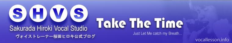 ヴォイストレーナー桜田ヒロキ公式ブログ「Take The Time」| ボイストレーニング | 高い声が出せる!